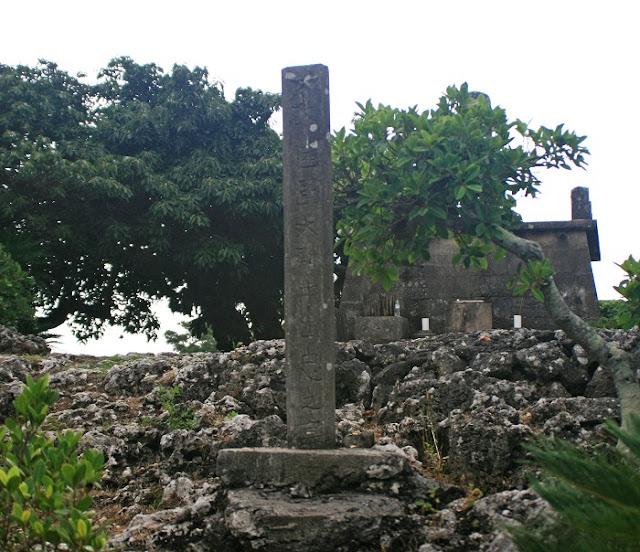 故 陸軍大尉中山忠之墓(具志頭城跡)の写真