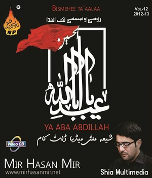 Mir Hassan Mir 2012-2012 Nohay | WORLD GREAT WEBSITE