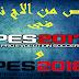 حصريا!!! حل مشكلة الاج في لعبة بيس 2017 و بيس 2018 الحل النهائي 🔥 😍 | no lag PES 2017 and PES 2018