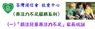 服務推介 : 荃灣浸信會牧愛中心 2018 年 1 月份的「 童心專注 - 關注專注力不足兒童」家長培訓