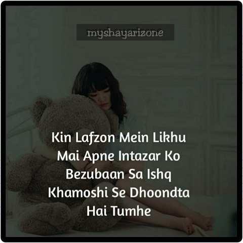 Bezubaan Ishq Sad Shayari on Love in Hindi