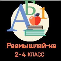 http://znanika.ru/contest/raz
