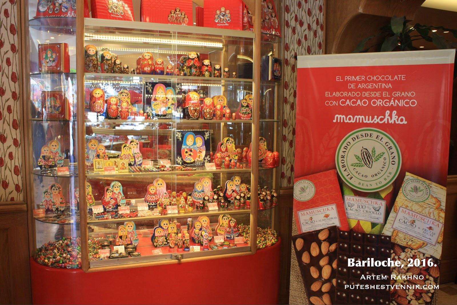 Матрешки в магазине шоколада в Аргентине