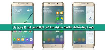 كيف تجعل شاشة هاتفك منحنية كما في الجالكسي اس 8 و LG G6