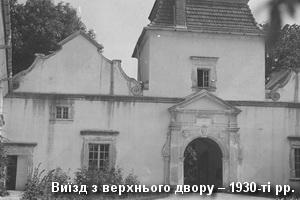 Брама зсередини верхнього двору замку 1930-тих рр.