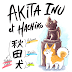 Hachiko et l'Akita Inu - ハチ公と秋田犬 - Chiens japonais