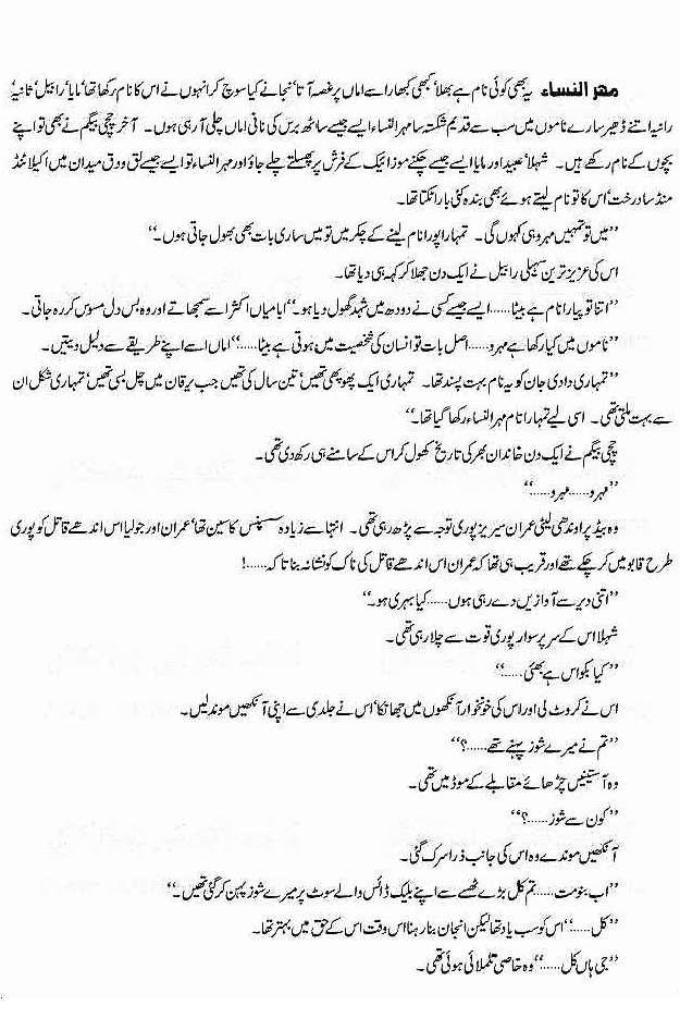 Urdu Novel Chahat Ka Hay Safar