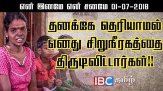 En Iname En Saname 11-12-2018 IBC Tamil Tv