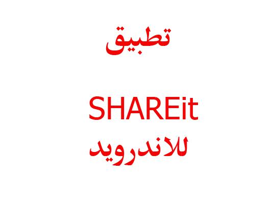 تحميل shareit للاندرويد والكمبيوتر Download shareit