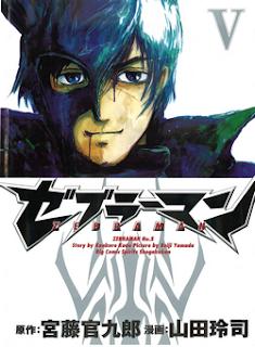 ゼブラーマン 第01-05巻 [Zebraman vol 01-05]