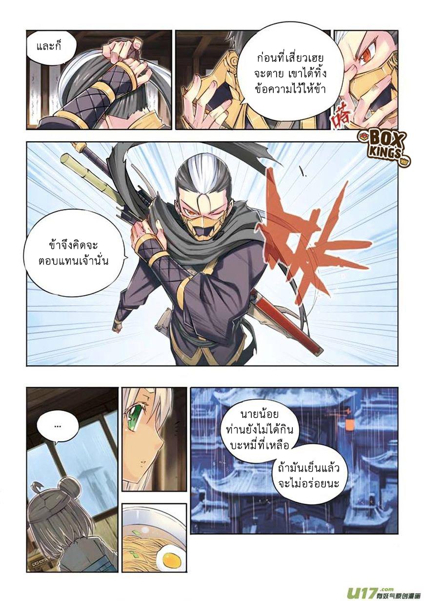 Jiang Ye ตอนที่ 12 หน้า 8