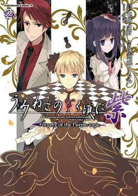 [Manga] うみねこのなく頃に 紫 Forgery of the Purple logic 第01-02巻 [Umineko no Naku Koro ni Murasaki Forgery of the Purple logic Vol 01-02]