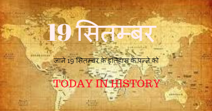 19 September Aaj Ka Itihas
