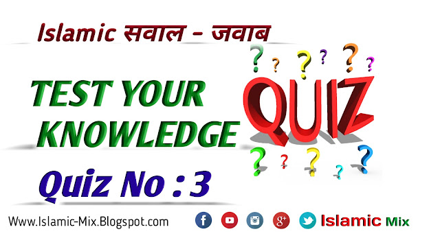 Islamic quiz no 3