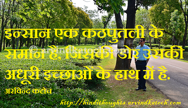 unfulfilled, desires, puppet, quote, thought, Hindi