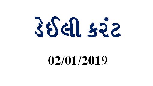 LAKSHYA ACADEMY AFFAIRS  (02-01-2019)