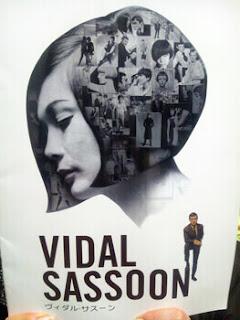 映画「VIDAL SASSOON」