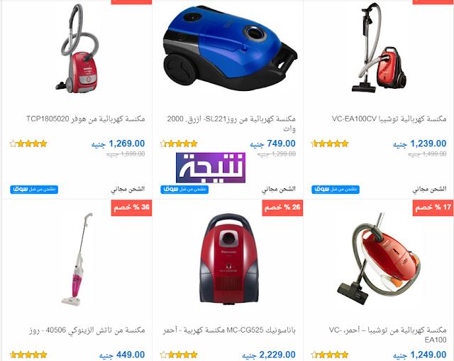 اسعار احدث المكانس الكهربائية فى مصر 2018 جميع الانوع بالصور