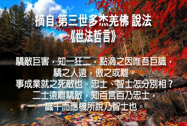 第三第三世多杰羌佛說《世法哲言》(二十七)