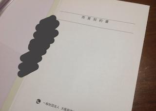 ©2018さんがつ日記 中古マンション 8