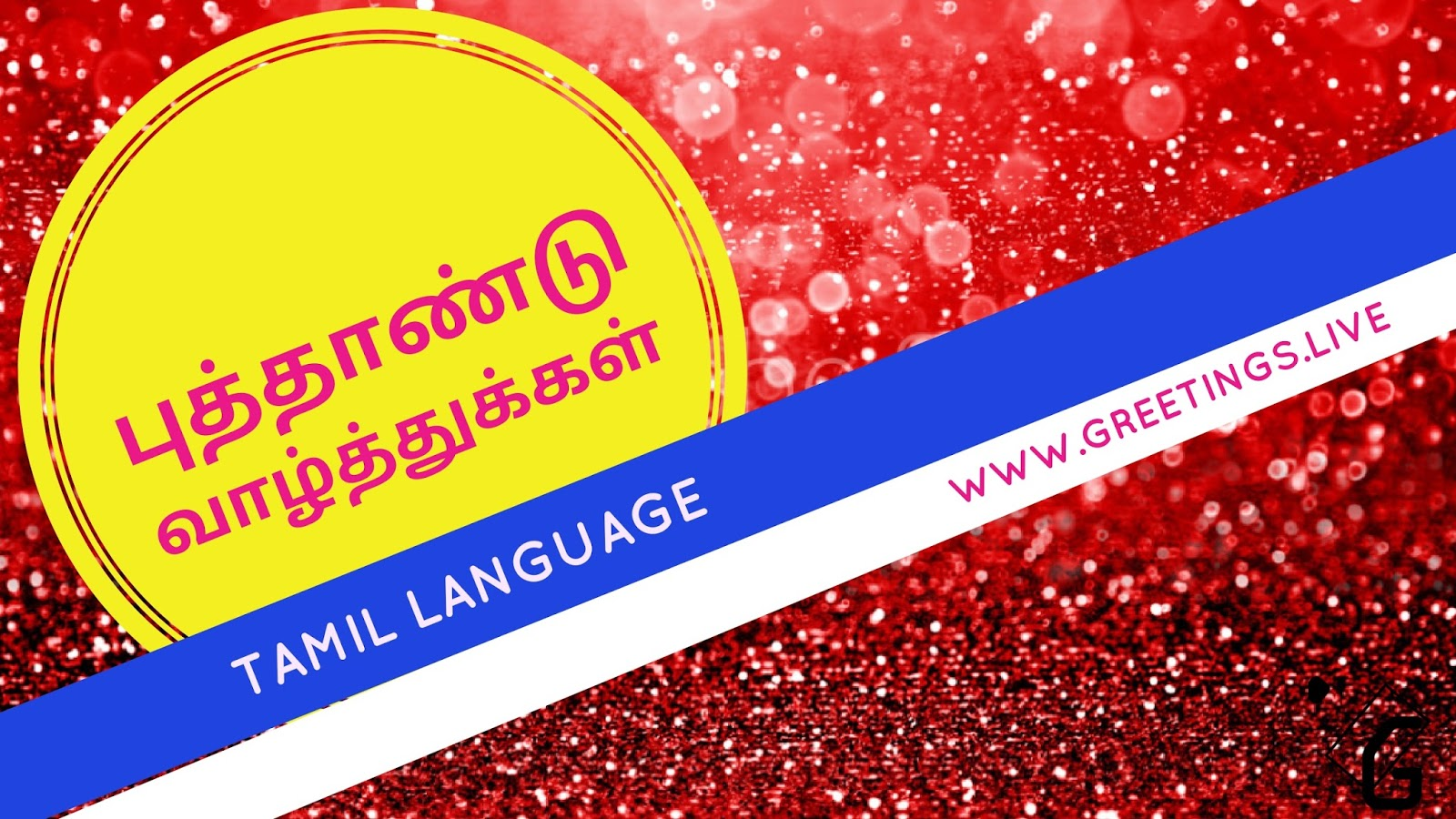 2018 New Year Wishes Greetings Greetings In Tamil Language 2018