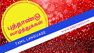 Red Sparkling BG Big yellow circle Tamil New Year wishes and greetings live