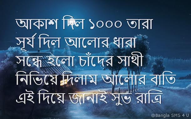 Bengali Good Night Sms Part 6 Bangla Sms 4 U