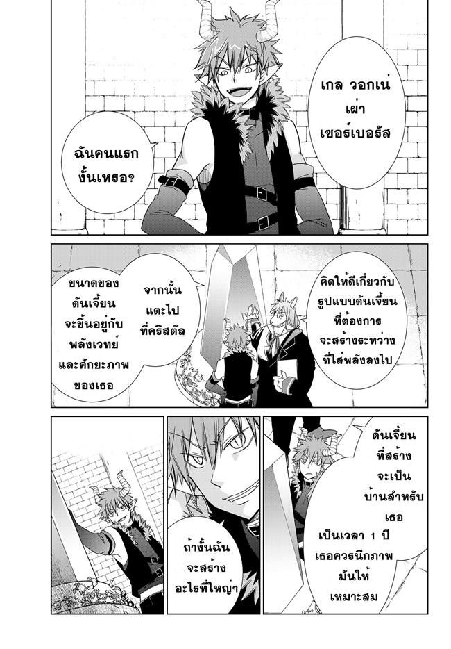 Jishou! Heibon Mazoku no Eiyuu Life: B-kyuu Mazoku nano ni Cheat Dungeon wo Tsukutteshimatta Kekka - หน้า 14