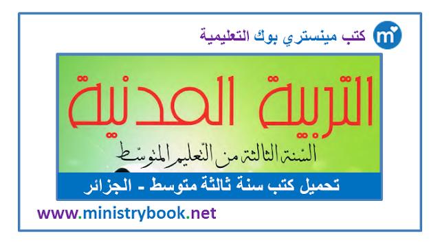 كتاب التربية المدنية سنة ثالثة متوسط 2020-2021-2022-2023-2024
