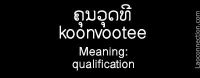 Lao Word of the Day:  Qualification - written in Lao and English