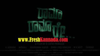Rama Rama Re Kannada Movie Official HD Trailer