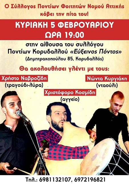 Κοπή Βασιλόπιτας και γλέντι από τους Πόντιους φοιτητές στην Αθήνα