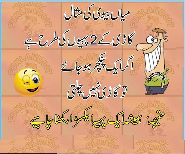 Husband Wife Jokes In Urdu Mian Bivi Urdu Lateefay: Husband Wife Jokes In Urdu Latifay2016