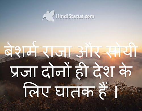 Shameless King - HindiStatus
