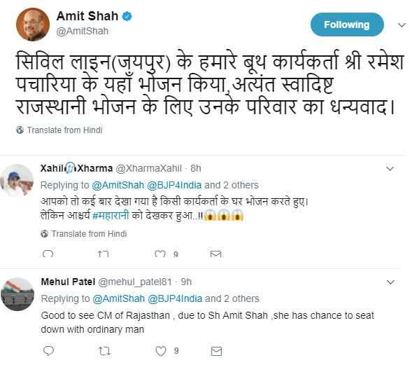 amit-shah-and-vasundhara-raje-eat-foot-at-dalit-family