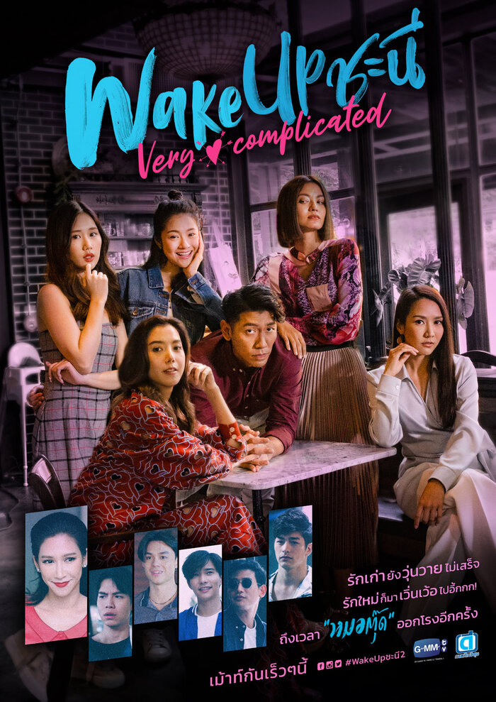 Wake Up Ladies 2: Very Complicated - Vietsub Thuyết Minh