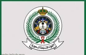 شروط القبول في الكليات العسكرية السعودية لخريجي الثانوية 1439
