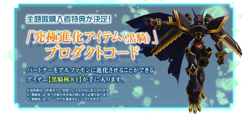 Tamer Union: Alphamon Download Code To Be Included In Aoi