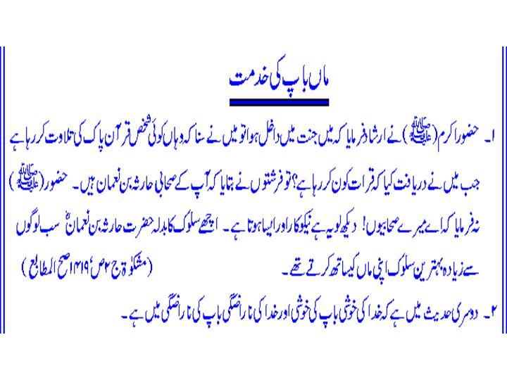 Sea about essay quran in urdu