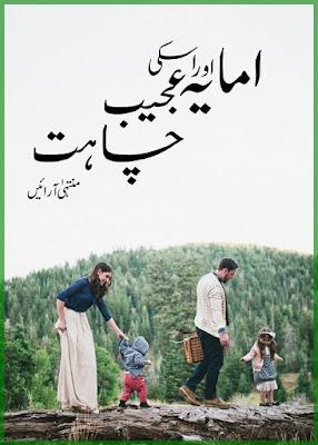 Free download Amaya aur uski ajeeb chahat by Muntaha Arain Episode 15 pdf