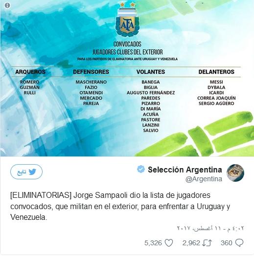 قائمة الأرجنتين تشهد تغييرات مهمة في خط الهجوم