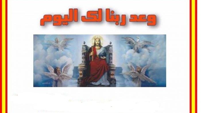 وعد ربنا لك اليوم الثلاثاء 5 مارس 2019