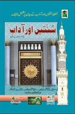 Download: Sunnaten Aur Aadab pdf in Urdu