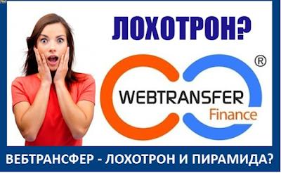 www.zarabotai.online-webtransfer-otzivi-blog-zarabotat