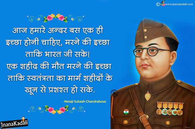 inspirational quotes by subash chandrabose in hindi, hindi shayari, online hindi quotes by netaji subash chandrabose