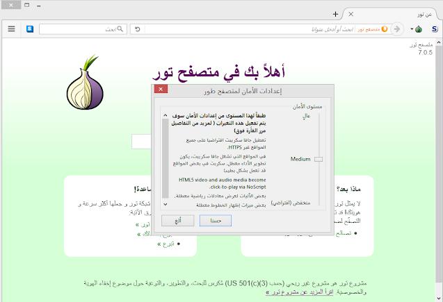 تحميل متصفح تور لتصفح روابط مواقع الإنترنت المظلم.