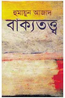 বাক্যতত্ত্ব - হুমায়ুন আজাদ Bakyatatva by Humayun Azad pdf