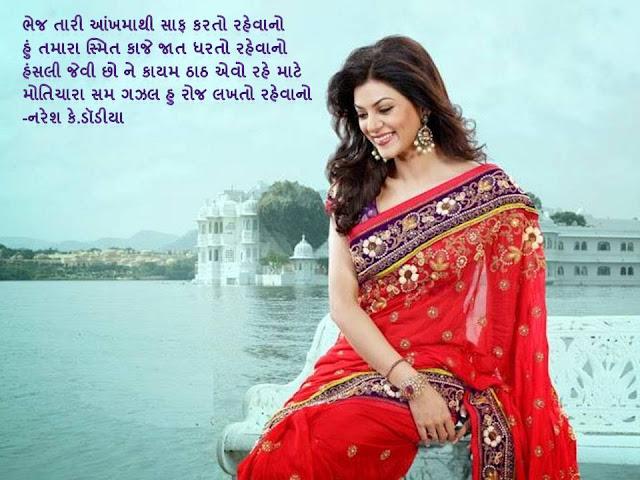Bhej Tari Ankh Mathi Saaf Karto Rehvano Muktak By Naresh K. Dodia