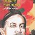 BNP er Somoy-Osomoy by Mohiuddin Ahmed