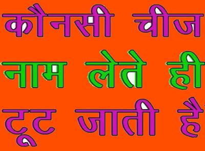 Konsi Cheez Hai Jiska Naam lo To Toot Jati Hai !